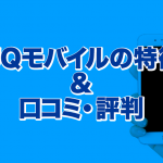 UQモバイルの料金プランや特徴と口コミ・評判まとめ