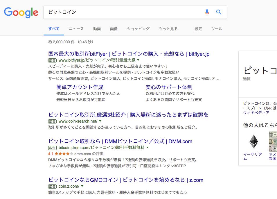 Googleで「ビットコイン」を検索