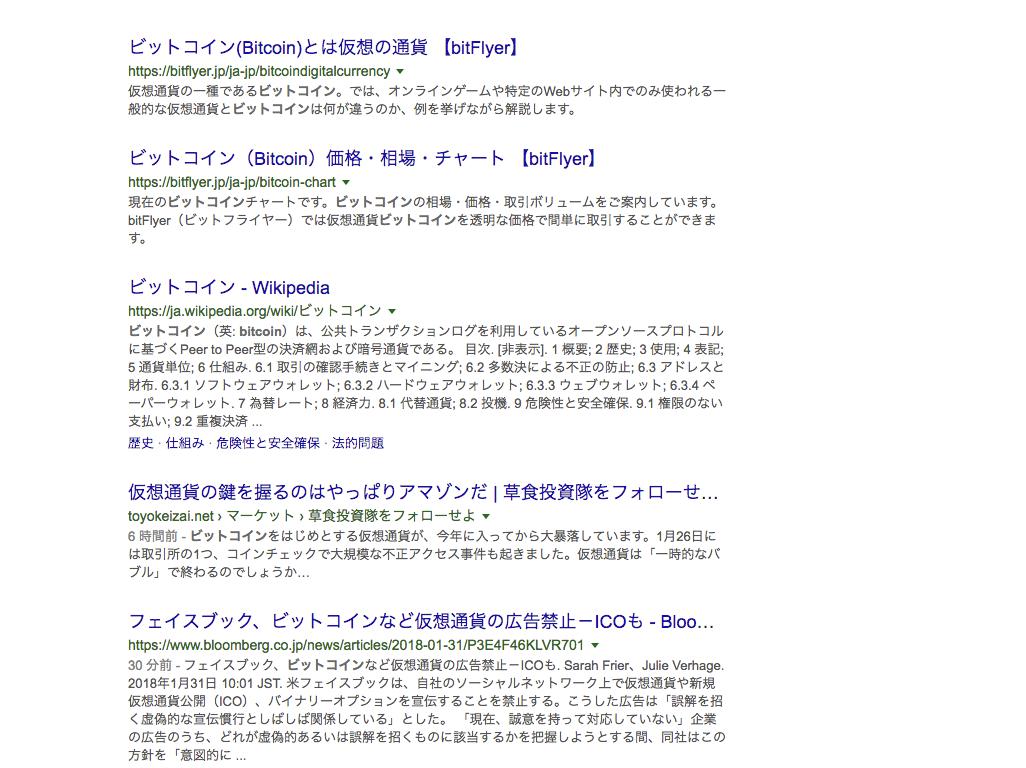 「ビットコイン」の純粋な検索結果