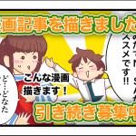 松田が漫画記事を描きました!まだまだ募集してます!