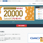GMOコイントップページ