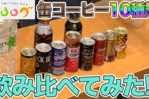 【YouTube動画】1日4杯もコーヒーを飲む中毒者と愉快な仲間たちで缶コーヒー10種類飲み比べてみた!