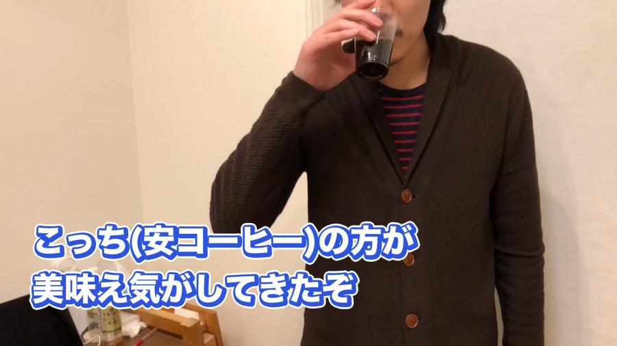浅田さんは安コーヒーの方が良い