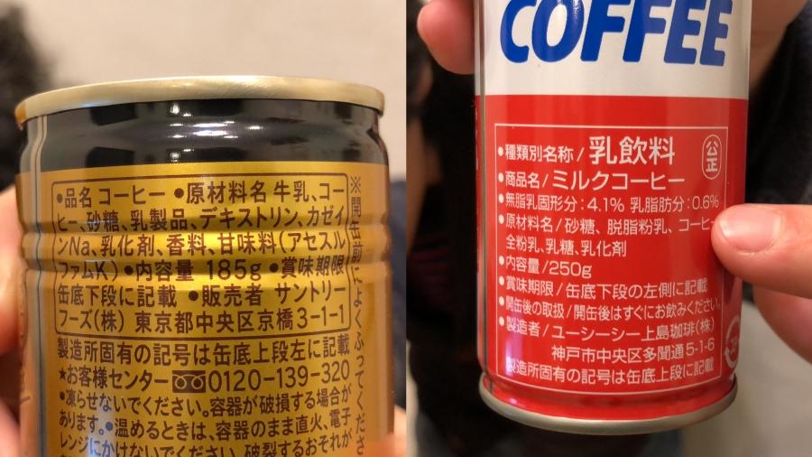 ボス贅沢微糖とUCCミルクコーヒーの成分比較