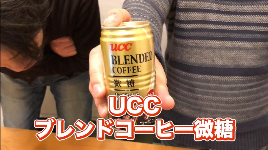 UCC ブレンドコーヒー微糖