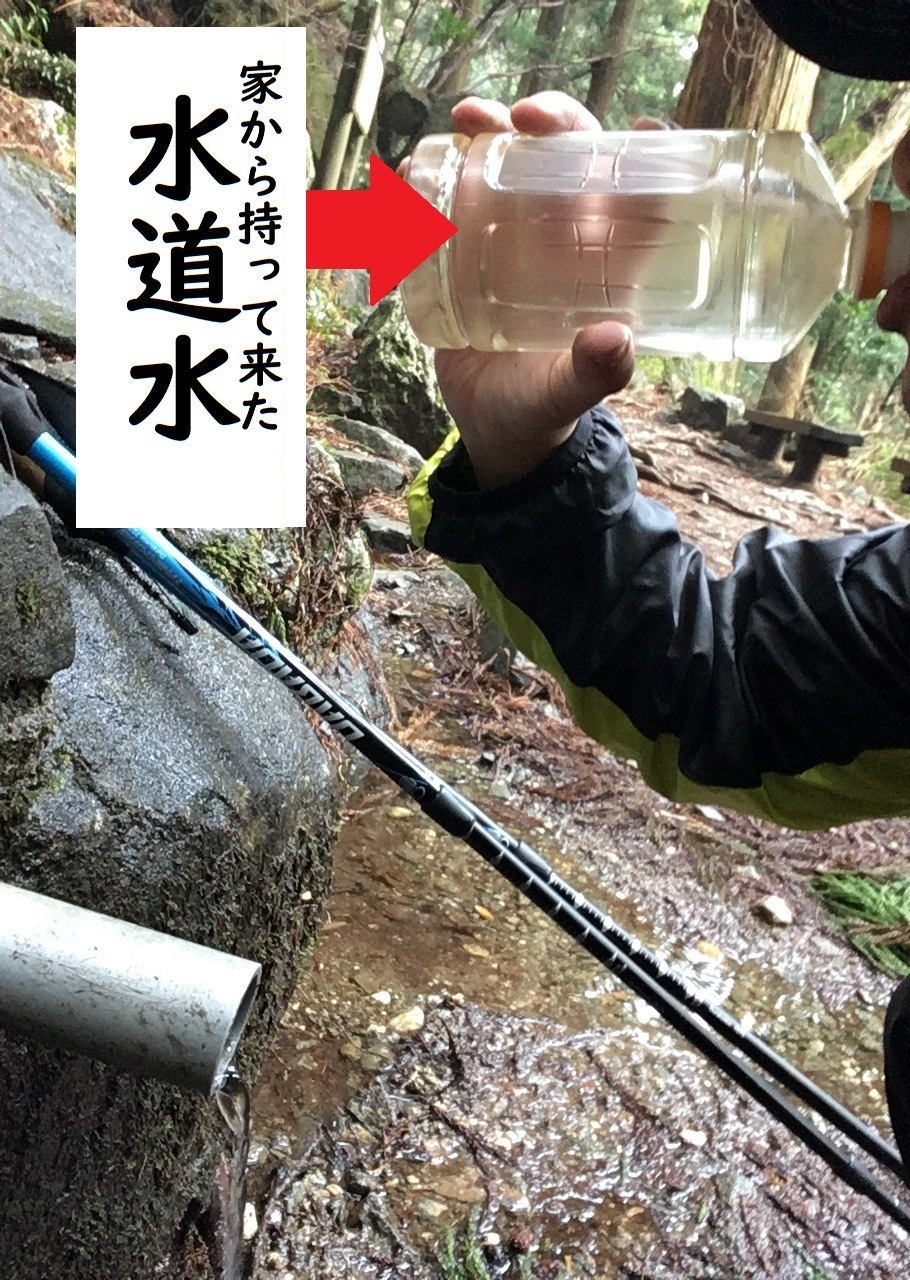 湧き水場で水道水