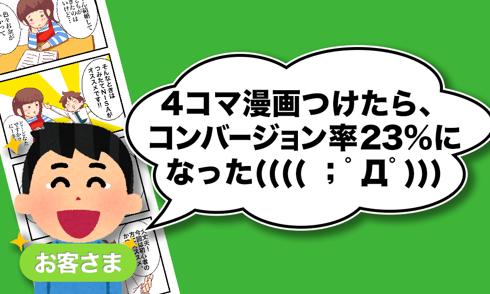 4コマ漫画をつけたらCV率が23%に!