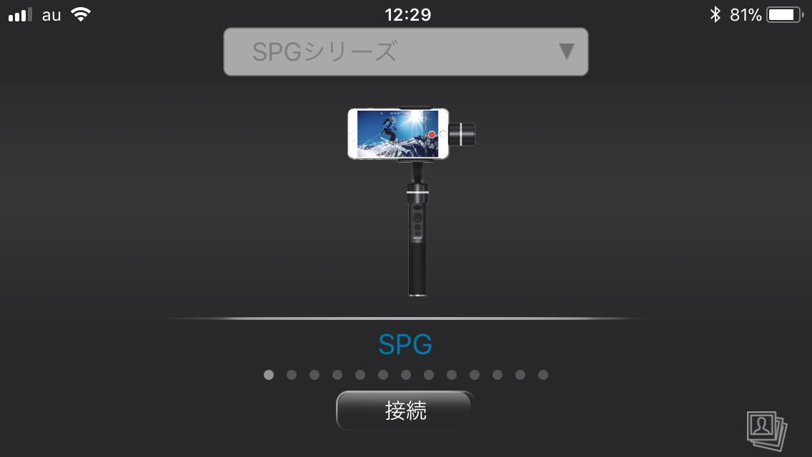 Feiyu onアプリ接続画面