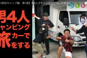 タロ旅キャンピングカー旅編
