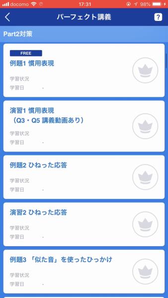スタディサプリEnglish TOEICアプリ