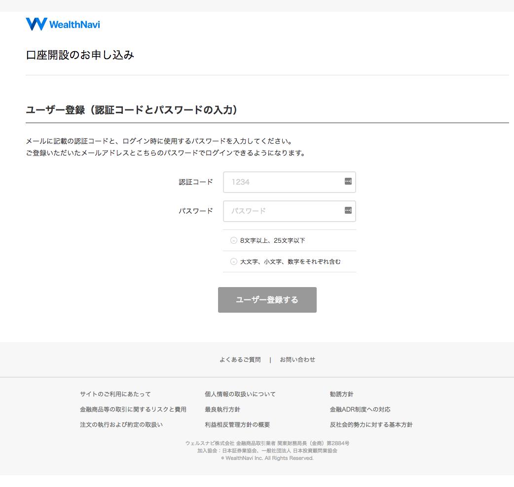 ウェルスナビ ユーザー登録