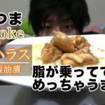 缶つまレストラン鮭ハラス