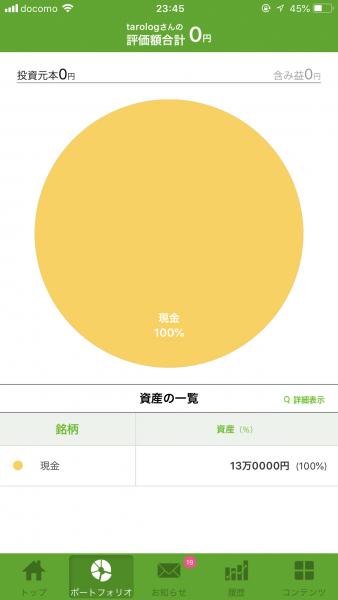 One Tap BUY入金金額