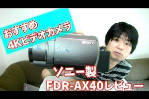 4kビデオカメラFDR-AX40レビュー