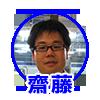 ファイナンシャルプランナーの斎藤さん アイコン