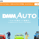 中古査定アプリ DMM AUTO