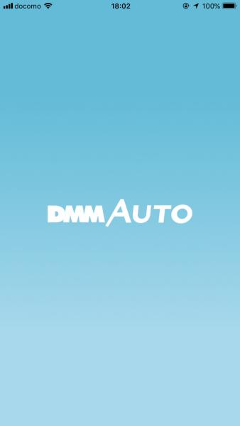 DMM AUTO アプリ