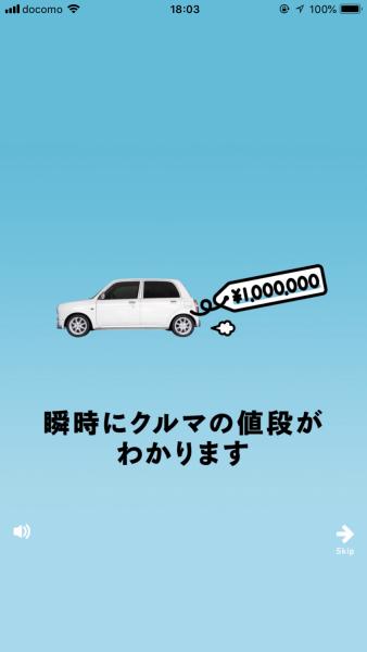 DMM AUTOアプリにて値段がわかる