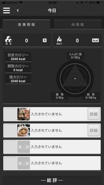 ライザップアプリ 食事