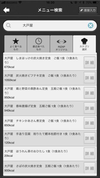 ライザップアプリ食事メニュー