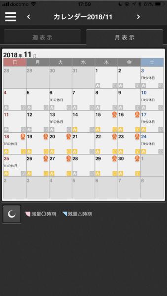 ライザップアプリカレンダー
