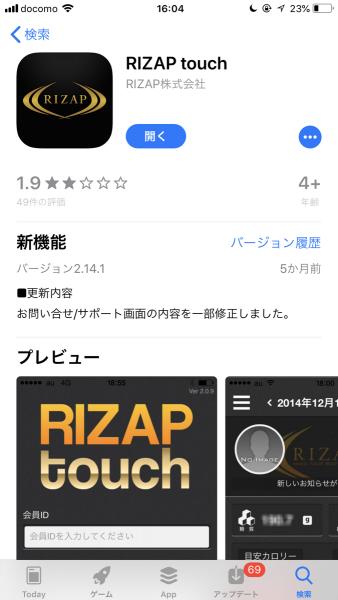 ライザップアプリ