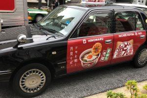0円タクシー どん兵衛が来た!