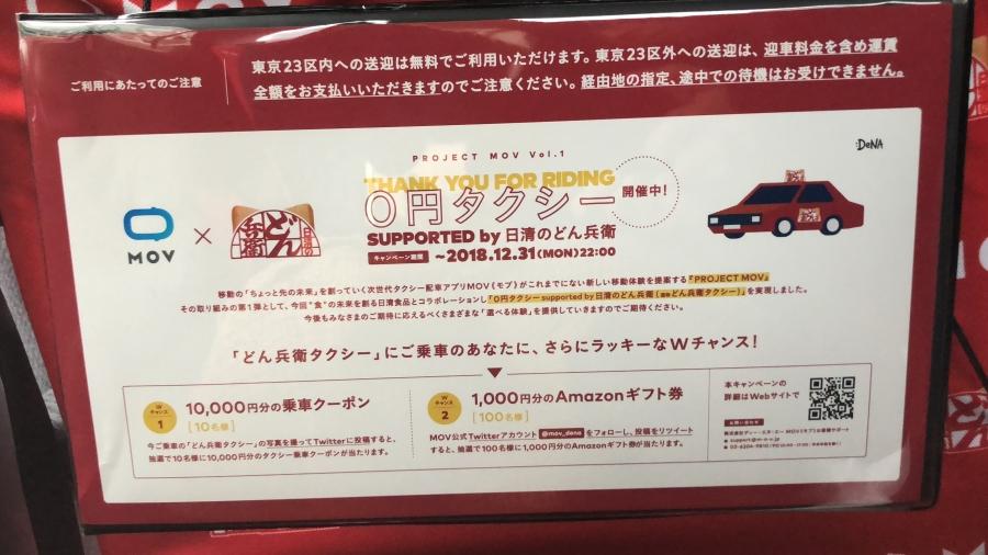 0円タクシーの説明