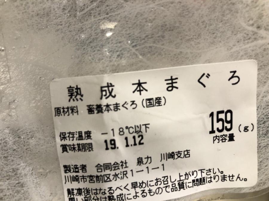 熟成鮮魚 マグロ グラム数