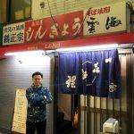 野毛 居酒屋 新京(シンキョウ)