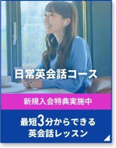 日常英会話コース
