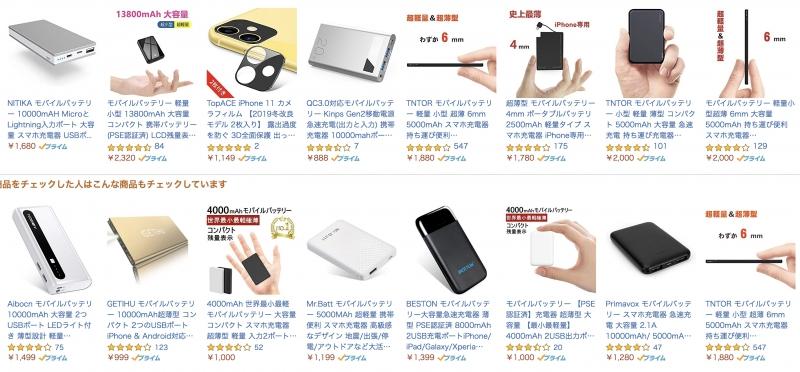 Amazon詐欺商品の比較写真(画像・サムネ)