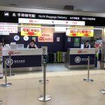 成田空港イモトのWi-Fi受付